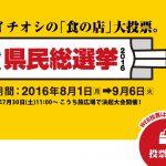 高知県民なら投票しよう!県民イチオシの「食の店」県民総選挙2016