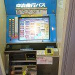 羽田から新横浜行きのバスは、青色の自動販売機で買いましょう。