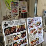 新横浜プリンスペペおしゃれなモクオラディキシーダイナーで肉料理を喰らう。
