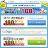 infoQ経由でGポイント加入で100Gゲットするのがお得。2016年9月30日まで