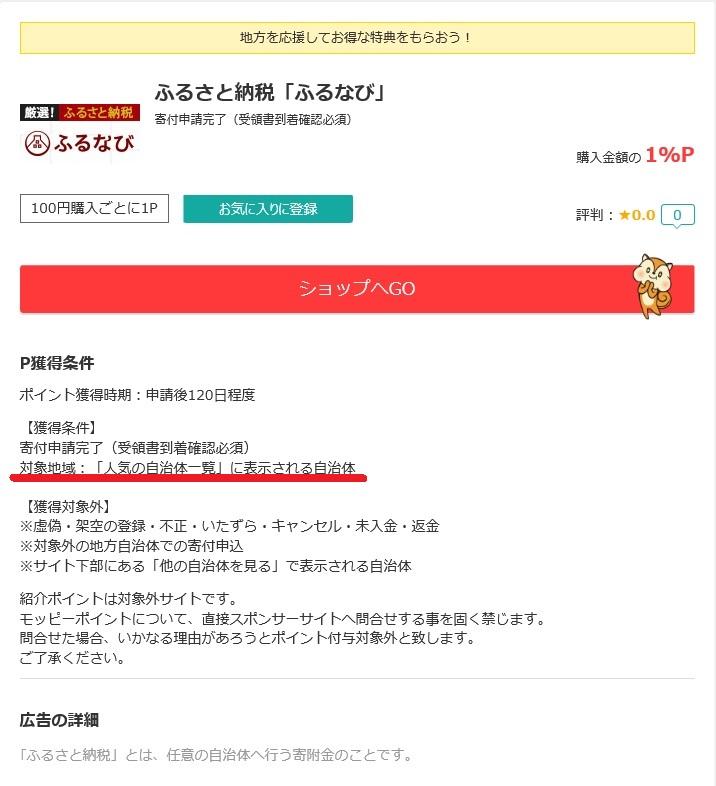 20160926furusato_moppy