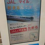 2016年9月30日まで!羽田空港ー浜松町間の東京モノレール利用でマイルを貯めよう!