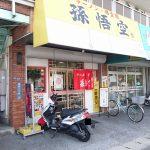 高知市鴨部の孫悟空で絶品、担々麺定食880円を堪能せよ。