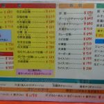 高知市鴨部の名店、孫悟空再訪。麻婆麺750円を食す。