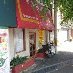 安くて大盛が有名なお店「幸園」でオムライス500円を食べて、おなかいっぱいに。