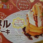 COCO'Sで期間限定キャラメルナッツパンケーキ、クーポン見せれば290円!