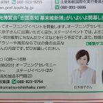 2017年3月4日高知城大手門で広末涼子、高橋英樹が出演!出演時間の情報はココ!