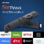 新しいFire TV Stickは実質1500円値下げ!ココが変わった!購入してない人は即買いを!
