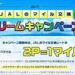 【最強攻略法】モッピー「2017JALマイル交換ドリームキャンペーン」【解説】