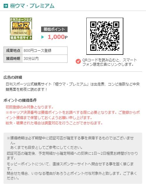 moppy_gokuuma