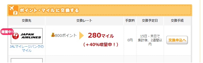 CB_JAL_exchange